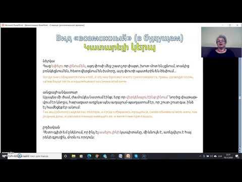 Армянский язык онлайн: дополнительные времена
