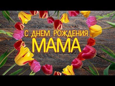 Поздравления с днем рождения маме  (от дочери)