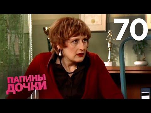 Папины дочки | Сезон 4 | Серия 70