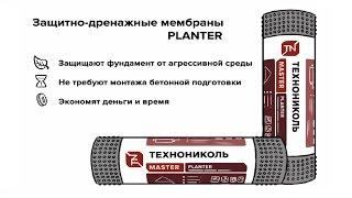 Преимущества профилированной мембраны Planter