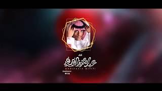 بو عيون ذبّاحة ( لحن حادي خولاني ) حصرياً | عبدالعزيز الفيفي