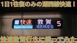 【1日1往復のみ!】湖西線の快速敦賀行きに乗ってみた
