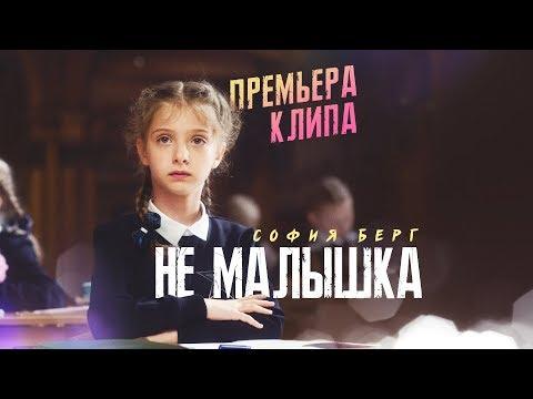 Смотреть клип София Берг - Не Малышка