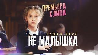 София Берг - Не малышка (Премьера клипа, 2019) 0+