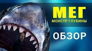 Мег: Монстр глубины - - все что вы не знали об этом фильме