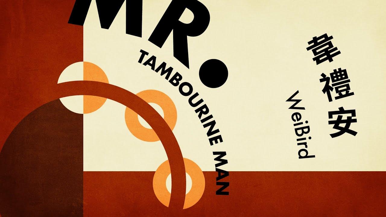 Download 韋禮安 WeiBird《Mr. Tambourine Man》Official Lyric Video