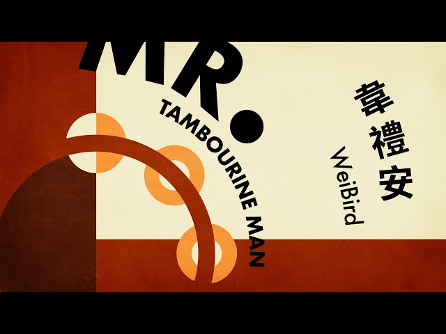 韋禮安 WeiBird《Mr. Tambourine Man》Official Lyric Video