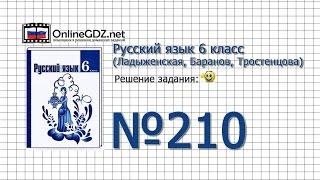 Задание № 210 — Русский язык 6 класс (Ладыженская, Баранов, Тростенцова)