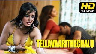 Repeat youtube video Tellavaarithechalu Telugu Full Movie HD | #Romantic #Hot | Sona, Sriman | New Telugu Upload 2016
