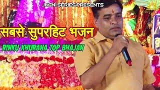 बालाजी  का 2017 का सबसे सुपरहिट  भजन // RINKU KHURANA TOP BHAJAN // LIVE JAGRAN VIDEO