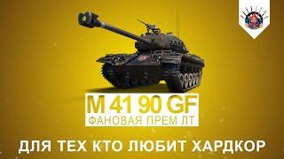 M 41 90 GF Черный немецкий бульдог / Троллинг 10-к / Прем танки в World of Tanks /  Лайв запись.