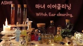 ASMR 마녀� �어�리�🧙��♀�🔮 / Witch ...