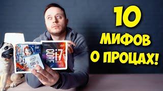 РАЗРУШИТЕЛЬ МИФОВ / ТОП 10 МИФОВ О ПРОЦЕССОРАХ AMD И INTEL!