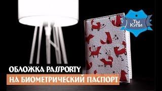 Обложка на биометрический паспорт «Лисички» PASSPORTY D-35 купить в Украине. Обзор