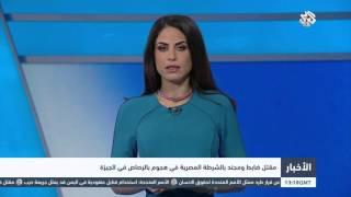 التلفزيون العربي | مقتل ضابط ومجند بالشرطة المصرية في هجوم بالرصاص في الجيزة