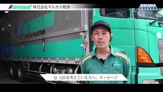 【株式会社マルカミ物流様】 https://doraever.jp/company/2207 ドライ...