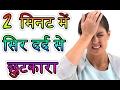स र दर द क घर ल ईल ज sir dard ke upchar home remedies for head pain ache sir dard ka ilaj mp3