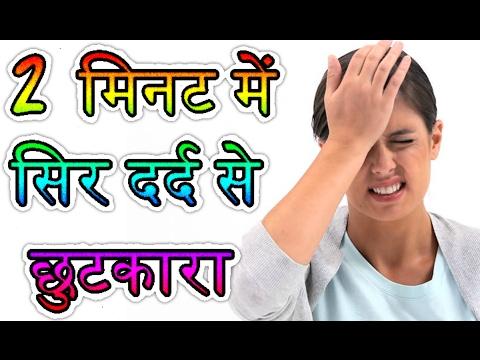 सिर-दर्द-का-घरेलू-ईलाज-sir-dard-ke-upchar-home-remedies-for-head-pain-ache-sir-dard-ka-ilaj