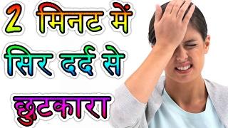 सिर दर्द का घरेलू ईलाज-Sir Dard Ke Upchar-Home Remedies For Head Pain Ache-Sir Dard Ka Ilaj