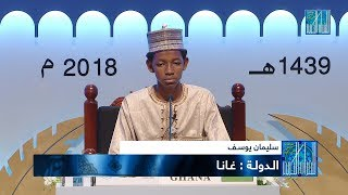 سليمان يوسف - #غانا   SULEIMAN YUSUF - #GHANA