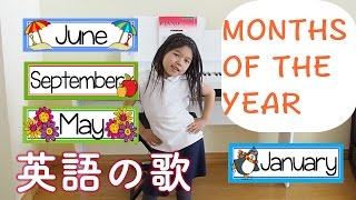 Learn Months of the Year and sing along with us! 楽しく英語の歌をお...