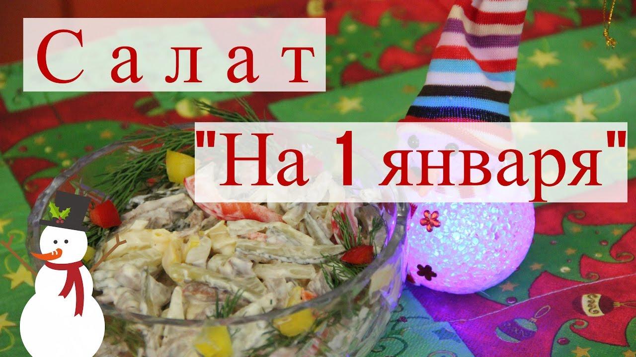 """Салат """"На 1 ЯНВАРЯ"""". Новогодний салат от Сергея."""