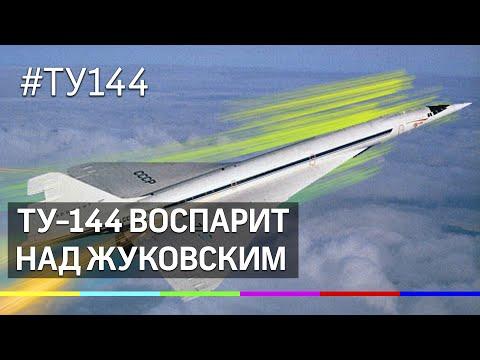 Легендарный ТУ-144 воспарит над Жуковским