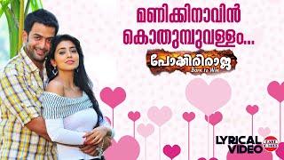 Manikkinavin | Lyrical Video | Pokkiriraja| Mammootty | Prithviraj | KJ Yesudas,Sujatha| Jassie Gift