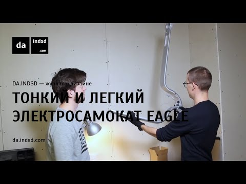Тонкий и легкий электросамокат Eagle