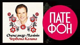 Александр Малинин - Червона калина (Full album) 2003