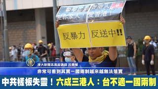 中共樣板失靈!六成三港人:台灣不適合一國兩制| 首度台美合辦!亞洲生技大會創國際合作商機|晚間8點新聞【2019年7月17日】|新唐人亞太電視