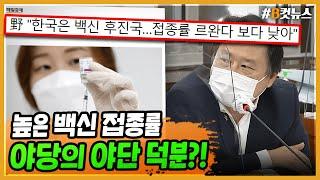 [시선집중][B-CUT NEWS] 백신 접종 1400만명 달성! 이제 국민의힘의 '야단' 덕분이라네요? - 이종훈 (작가), MBC 210618 방송