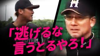 「逃げるな言うとるやろ!」中田vs白井コーチ 2014.02.20 thumbnail