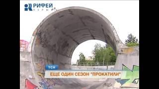 Пермский экстрим-парк так и не увидел обещанного ремонта
