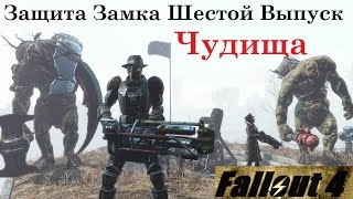 Fallout 4 Нападение На Замок Древних Чудищ и Лебедей