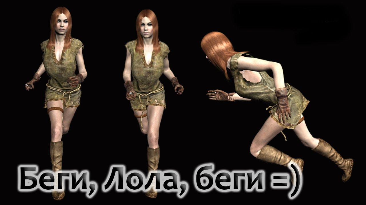 Skyrim анимация сексуальной походки
