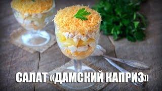 Слоеный салат «Дамский каприз» —  видео рецепт
