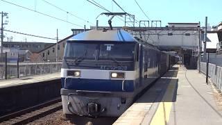 EF210形牽引貨物列車 魚住駅通過 パート25