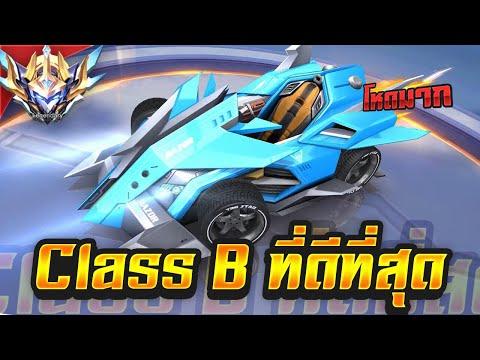 Top เซิฟลงแร้งค์ด้วย Razor สู้ Class A ได้#speeddrifter