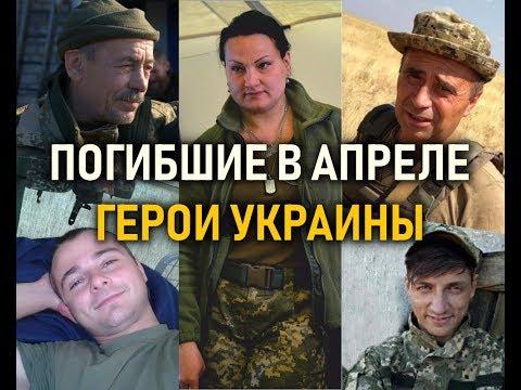 Боевые потери Украины. Апрель 2019-го