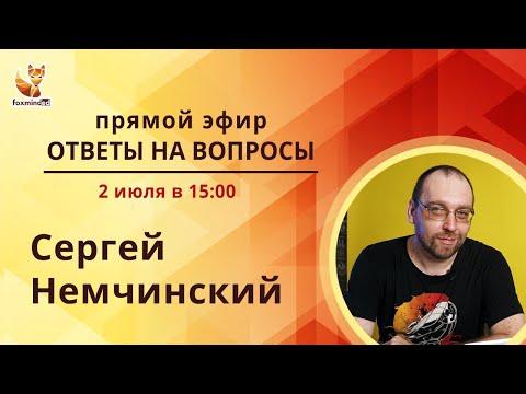 Сергей Немчинский: Ответы на вопросы о работе и жизни программистов.