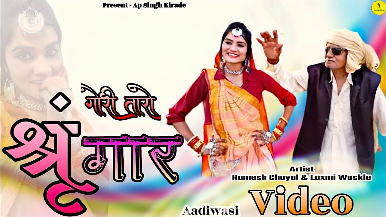 गोरी तारो श्रृंगार(Gori Taro Shrangar)//Aadiwasi Video Song//Ramesh Choyal & Laxmi Waskle