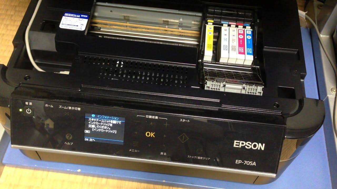 エプソン px046a インク 交換