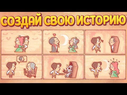 СОЗДАЙ СВОЮ ИСТОРИЮ ( Storyteller )