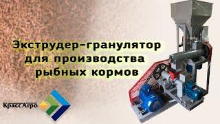 Экструдер гранулятор для производства рыбных кормов