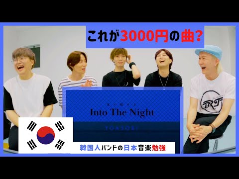 ❗️YOASOBI❗️Into The Night❗️「夜に駆ける」❗️聞いた韓国人バンドの反応❗️COVER❗️REACTION❗️