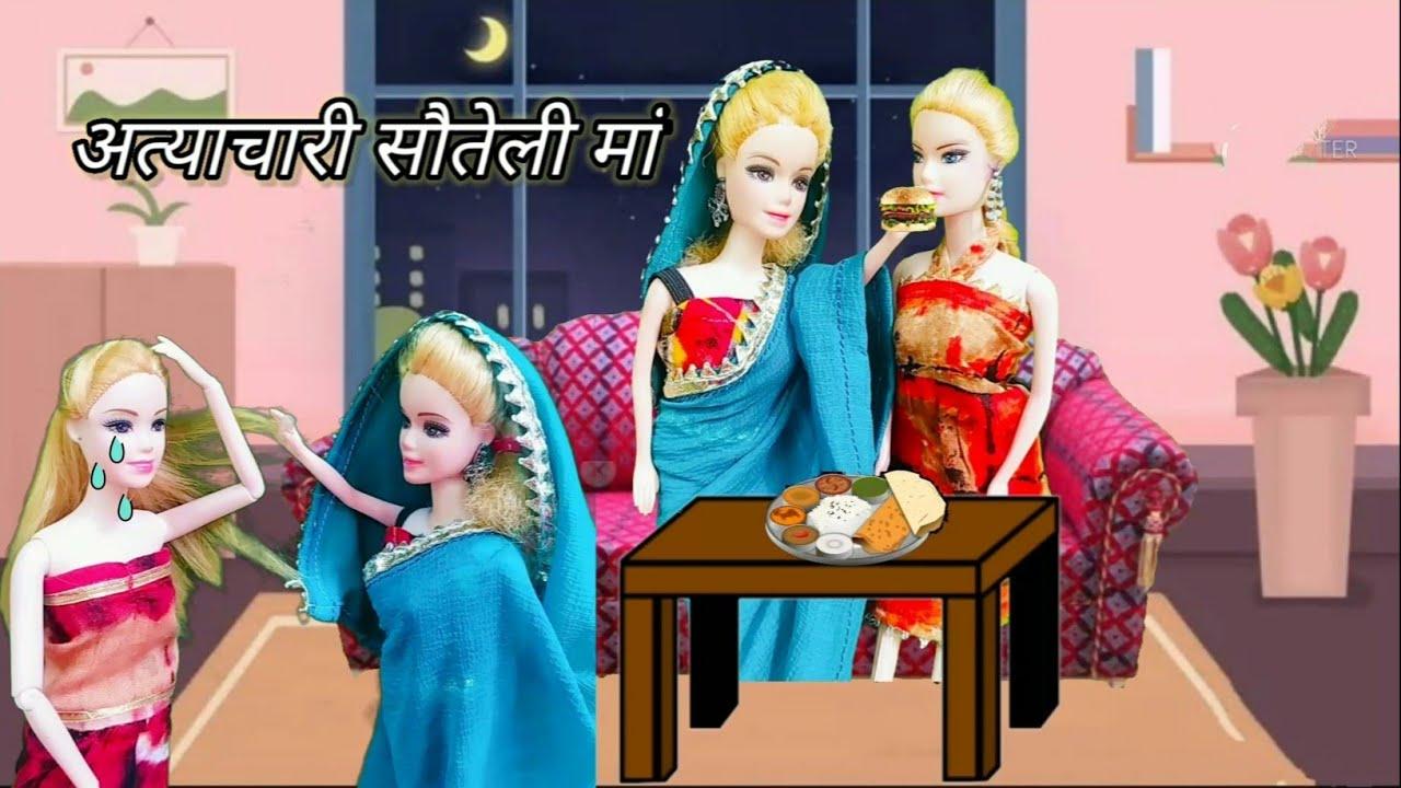 Download अत्याचारी सौतेली मां   Barbie ki kahani   Hindi Kahaniya   Sauteli Maa