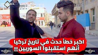 سوريا تاريخ ومستقبل وليست مجرد رقم   سألنا الشارع عن لاجئيين سوريا