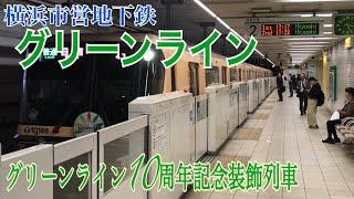 【横浜市営地下鉄】グリーンライン10周年記念装飾列車  高田駅発着