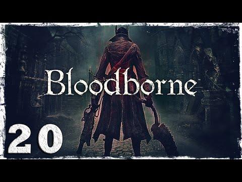 Смотреть прохождение игры [PS4] Bloodborne. #20: Новые локации. Новые трудности.